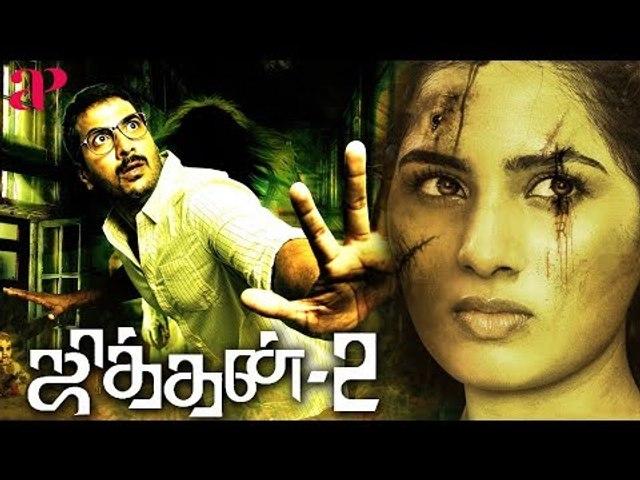 Jithan 2 Tamil Full Movie | Jithan Ramesh | Srushti Dange | Rahul | Srikanth Deva | AP International