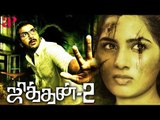 Jithan 2 Tamil Full Movie | Jithan Ramesh | Srushti Dange | Rahul | Srikanth Deva | AP International