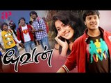 Yuvan Tamil Full Movie | Siddharth | Rakul Preet Singh | Tamil Hit Movies | AP International