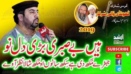 Be Sabri Bari Dil No Dua Naat By Ahmad Ali Hakim 2019 Urss Khundi Wali Sarkar 2019