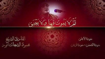 من أروع ما قرأ الشيخ محمود الشحات أنور ( سورة الأعلى + سورة الشمس + سورة قريش )