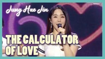 [HOT] Jung Hae Jin - THE CALCULATOR OF LOVE , 정해진 - 사랑의 계산기 Show Music core 20190126