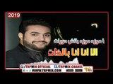احمد الحصرى 2019 - عيب عيب - كلمات و الحان وليد رياض - توزيع البوب | مهرجانات 2019