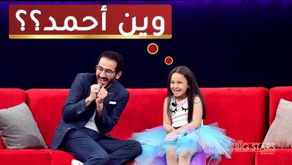 """الطفلة صاحبة الفيديو الشهير """"وين أحمد"""" ضيفة نجوم صغار"""