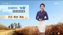 [날씨] 아침까지 추위…미세먼지 '보통'