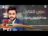 علي الغالي - هذا المايهاب الموت || حفلات ليالي بغداد || أغاني عراقية 2019