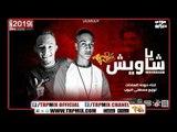 مهرجان يا شاويش - حوده السادات توزيع مصطفى البوب   مهرجانات 2019
