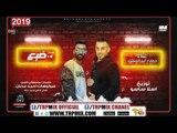 مهرجان ضيع 2019 - المهرجان اللى هيرقص اى حد - حماده ابو السعود توزيع اسلام ساسو