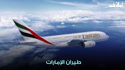 تعرف على أفضل 10 شركات طيران في العام 2018