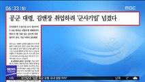 [아침 신문 보기] 공군 대령, 김앤장 취업하려 '군사기밀' 넘겼다 外