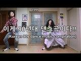 Korean 90s dance music compilation 이게 90년대 댄스곡이다!!  [GoToe COVER]