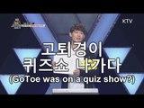 GoToe was on a Korean quiz show? 고퇴경 퀴즈쇼에 출현하다! 정책퀴즈왕 해피 트라이앵글 [GoToe STORY]