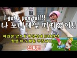 You must sing this song after you will go to the beauty salon!! (Badanamu - Ponytail) [GoToe PARODY]