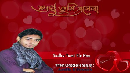 Title Track ¦¦ Sudhu Tumi Elena ¦¦ Anik Biswas ¦¦ Nonstop Binodon