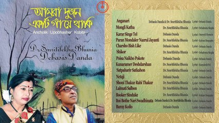 Amra Dujon Ekti Ganye Thaki ¦ Debasis Danda, Dr. Smritilekha Bhunia ¦ Nonstop Binodon