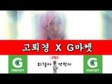 [퇴경아약먹자] 고퇴경 X G마켓