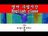 [퇴경아약먹자]Me at the English class(영어 수업시간)