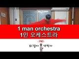 One man Orchestra 1인 오케스트라 TEENTOP(틴탑) - Rocking(장난아냐) [K-POP COVER DANCE]