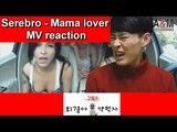 [퇴경아약먹자]Serebro - mama lover MV 리액션