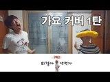 [퇴경아약먹자]가요 커버 1탄 ( K-POP song dance cover 1st )