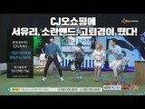 [풀버전] CJ오쇼핑에 서유리,소란밴드,고퇴경이 떴다! 청춘을 위한 홈쇼핑, '청춘마켓' [퇴경아약먹자]