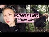Makeup for Workout & Hiking Vlog (ft. Lancome Matte Shaker)