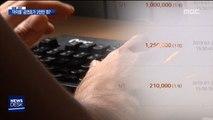 """[바로간다] """"2천만 원 내면 팔게요""""…간절한 '팬심' 노린 암표"""