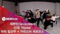 세븐틴(Seventeen) 신곡 'Home' 안무 연습 '파워 칼군무 + 카리스마 퍼포먼스'