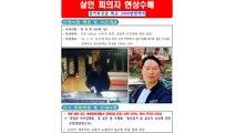 경찰, '화성 살인' 용의자 곽상민 공개수배 / YTN