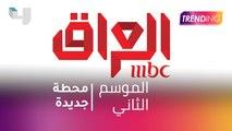 #MBCTrending - MBC العراق تنطلق في فبراير