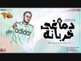 مهرجان دماغي خربانه غناء وتوزيع محمود ديشو - المهرجان اللي هيكسر الدنيا  | مهرجانات 2019