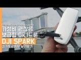 가성비? 입문형 미니드론 DJI SPARK(dji 스파크) 싱가포르에서 날려보기!(DJI SPARK Drone Hands On In Singapore)