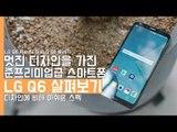 준프리미엄급 스마트폰 LG Q6 간단히 살펴보기. 디자인에 비해 아쉬운 스펙(LG Q6 Hands On)