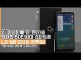 2.. 이년만에 페..펜(?)을 탑재한 50만원대 스마트폰. LG Q8 2018 언빡싱! 진짜 Q8은 어떻게 구분하나요?(LG Q8 2018)