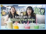 Korean girls taste MALAYSIAN JUICES in Pasar Malam  l Blimey in KK Ep.9