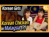 Korean Girls tried Korean Chicken in Malaysia!!  Kyochon Chickenㅣ Blimey in KL Ep.09