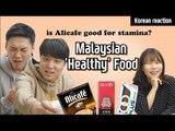 Korean tastes Malaysian 'Healthy' food + What's in Korea? |Blimey