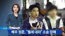"""배우 정준, 월세 밀려 소송 당해…""""원만히 해결됐다"""""""