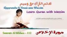 Surah Al-Ikhlass -  Learn Quran with Wassim - Apprendre le Coran avec Wassim