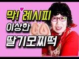 이상한 딸기모찌떡 만들기 [박막례 할머니]