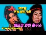 에이미 와인하우스 커버메이크업 [박막례 할머니] Amy Winehouse Cover Makeup [Korea grandma]