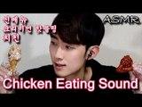 [한국어 남자 ASMR] 신메뉴 네네 치킨 이팅사운드 Chicken Eating Sound Korean Male ASMR 먹방 리뷰 [ 최재열 ]