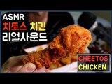 ASMR 멕시카나 신메뉴 치토스 치킨 초 극 리얼사운드 먹방! Korean CHEETOS CHICKEN Real Sound Mukbang Social Eating Show 재열