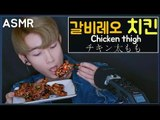 ASMR BHC 치킨 신메뉴 갈비레오 리얼사운드 먹방 チキン太もも Chicken thighs Eating sounds Mukbang Korean Male 한국어 재열