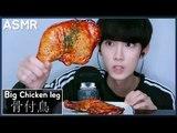 ASMR 대왕 훈제 닭다리 치킨 리얼사운드 먹방 骨付鳥 Giant Chicken Leg Eating sounds Mukbang Korean Male 한국어