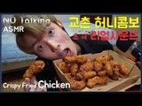 No Talking ASMR 교촌치킨 허니콤보 리얼 이팅사운드 먹방! Korean Fried Chicken Real Sound Mukbang Social Eating Show