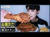 ASMR KFC 신메뉴 소풍 치킨 리얼사운드 먹방 ! ソイチキン Soy Sauce Chicken real sound Mukbang eating show Korean Male 한국어