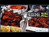 ASMR 오지는 비비큐 신메뉴 오지구이 치킨 리얼사운드 먹방 チキン 餃子 餅 dumpling Chicken Eating sounds Mukbang Korean Male 한국어