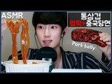 ASMR 통삼겹 엽기떡볶이 중국당면 꿀조합 리얼사운드 먹방 Spicy Chinese noodles + pork belly real sounds Mukbang Eating show