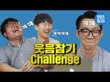 네얼간이 [ 고난이도 Lv. 99 웃음참기 챌린지 ] Try Not to Laugh / Korean reaction [보이즈빌리지]